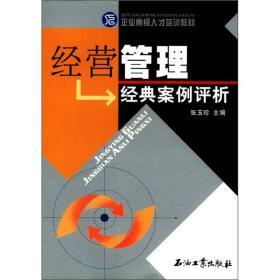 企业高级人才培训教材:经营管理经典案例评析