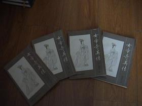 女帝奇侠传 1-4