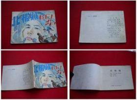 《北极贼》,福建1985.2一版一印23万册,3679号,外国连环画