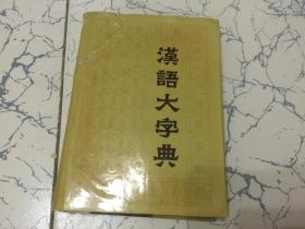 汉语大字典 第五卷