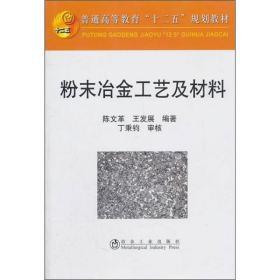 普通高等教育十二五规划教材:粉末冶金工艺及材料