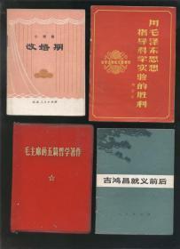 吉鴻昌就就義前后(1971年1版1印)2018.5.7日上