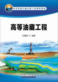 高等油藏工程