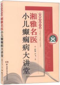 湘雅名医文库:湘雅名医小儿癫痫病大讲堂