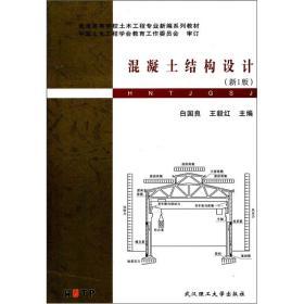 普通高等学校土木工程专业新编系列教材:混凝土结构设计(新1版)