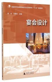 """宴会设计/普通高等学校旅游管理专业应用型特色""""十二五""""规划教材"""