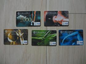2000年 中国农业银行金穗奥运纪念卡(一套5张)