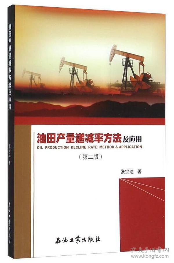 油田产量递减率方法及应用(第二版)