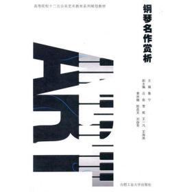 十二五美术学系列—钢琴名作赏析