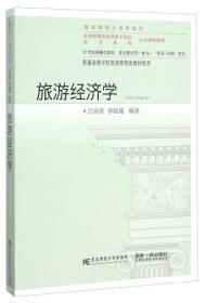 旅游经济学(21世纪新概念教材)