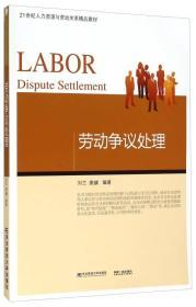 劳动争议处理