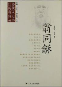 江苏历代名人传记丛书:翁同龢