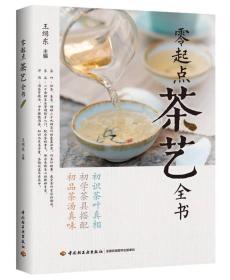 《零起点茶艺全书》