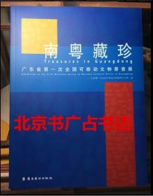 南粤藏珍-广东省第一次全国可移动文物普查展【366件文物】