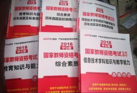 2018国家教师资格考试专用教材(中学)(教育知识与能力   综合素质  高级中学信息技术  教材加试卷)