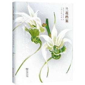 """【正版图书】兰花档案 马克·格里菲思 著 一次关于兰花的""""发现之旅"""" 爱花人不可错过的好书"""