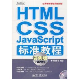 HTML/CSS/JavaScript标准教程:实例版(第2版)(含光盘