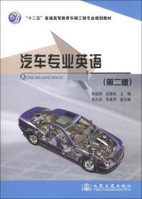 """""""十二五""""普通高等教育车辆工程专业规划教材:汽车专业英语(第2版)"""