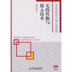 无线传输与接入技术/21世纪高等院校信息与通信工程规划教材