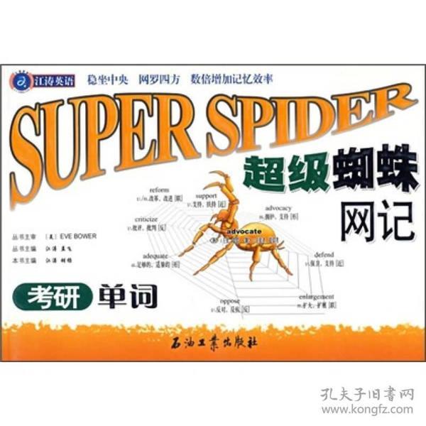 江涛英语:超级蜘蛛网记考研单词