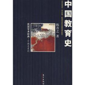 中国教育史  K21