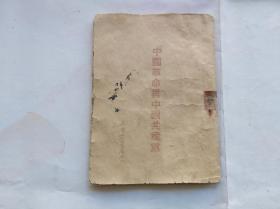 毛泽东著罕见版本:中国革命与中国共产党 冀鲁豫书店1947年四月版。土纸本