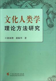 文化人类学理论方法研究 黄淑娉 广东高等教育出版社 9787536148642