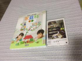 わたしたちの家庭科 5 6 年级 【日文原版教材 日本中学校音楽科用教材