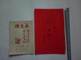 山西万荣里望村学校带毛主席语录的《语文本》、《恭贺年禧(卡片)》【合售、参阅描述】