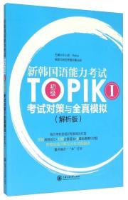 新韩国语能力考试TOPIK I 初级 考试对策与全真模拟 解析版 许小明Reika 等主编 上海交通大学出版社 9787313123572