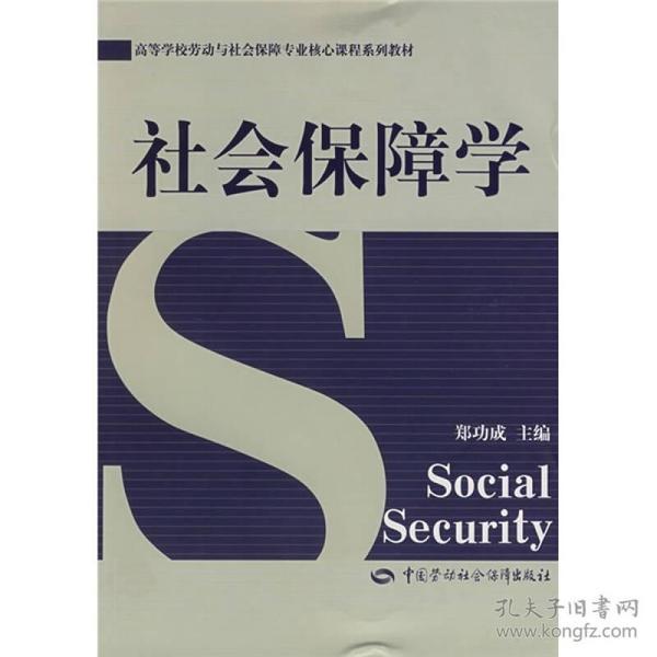 社会保障学——中国人民大学组织编写