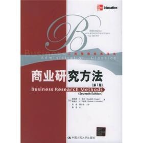 商业研究方法