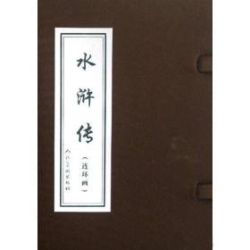 水浒传(全26册)