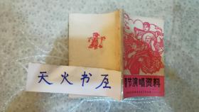 文革品:春节演唱资料(第一集)  品相如图