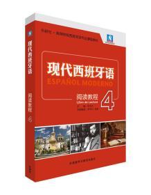 现代西班牙语4阅读教程 郑书九 毛频 外语教学与研9787513545648
