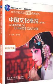 正版二手中国文化概况(修订版)9787513556682