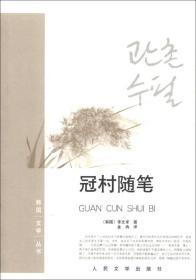 冠村随笔:韩国文学丛书