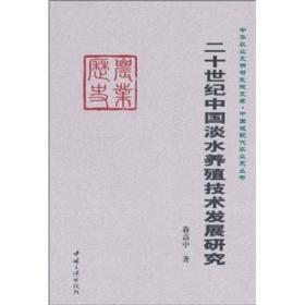 中华农业文明研究文库:二十世纪中国淡水养殖技术发展研究