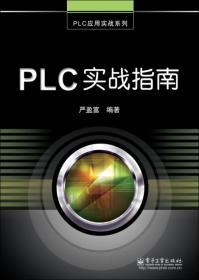 PLC应用实战系列:PLC实战指南