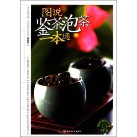 图说鉴茶泡茶一本通 附光盘 9787501985166