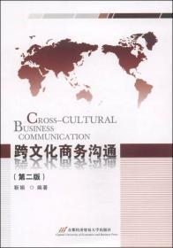 跨文化商务沟通(第二版)