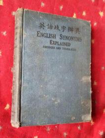 民国外文书 英语歧字辨异【民国13年9版】品相如图