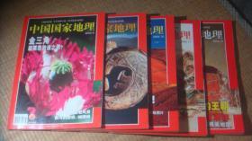 中国国家地理 2002年(8/9/10/11/12)5本合售  第九期有地图