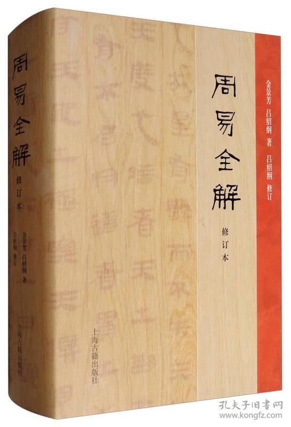 新书--周易全解·修订本(精装)