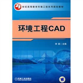 环境工程CAD李颖机械工业出版社9787111271321