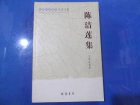 广西社会科学专家文集   陈洁莲集   正版现书