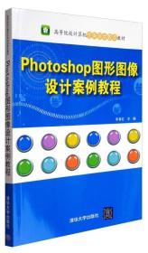Photoshop图形图像设计案例教程/高等院校计算机任务驱动教改教材