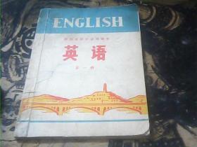 陕西省初中试用课本 英语 第一册