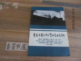 重庆'中美合作所'集中营史实简介