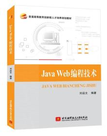 JavaWeb编程技术